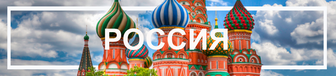 Туры в Россию banita tour