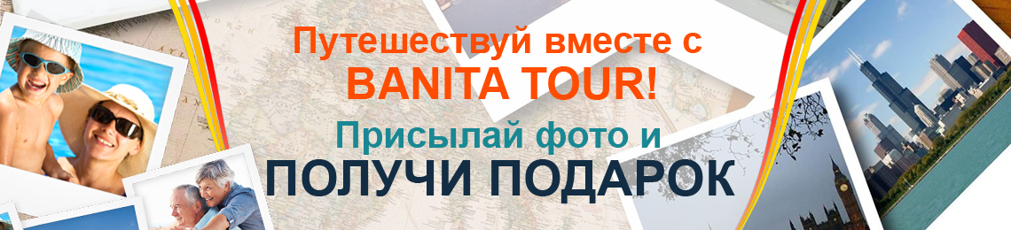 pastavigi klienti - foto atlaide - BANITA TOUR